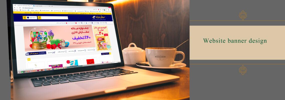 طراحی بنرهای سایت