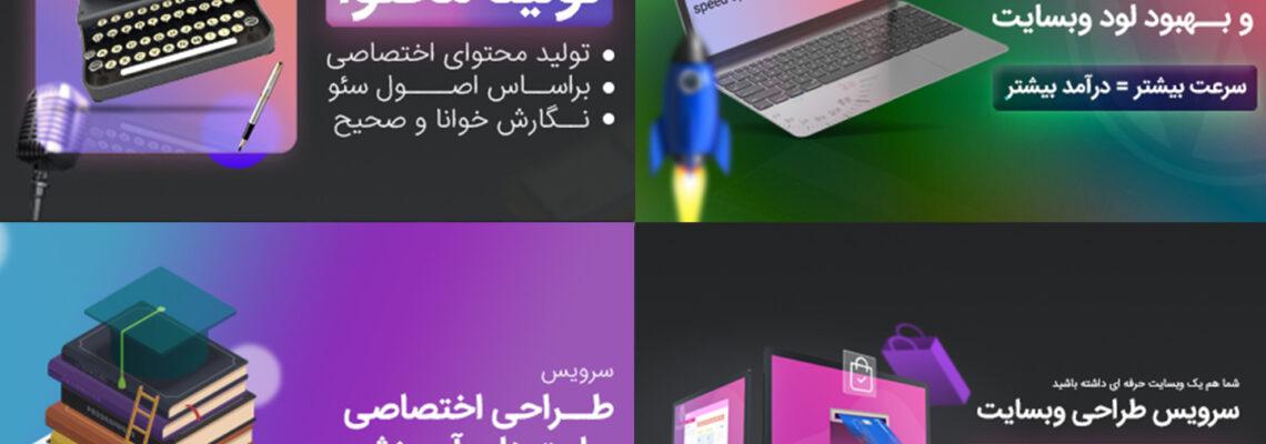 پکیج حرفه ای طراحی گرافیک توسعه